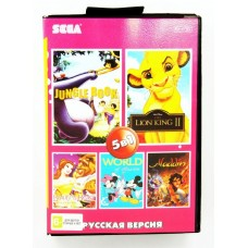 Картридж сега 05в1 AB-5006 ALADDIN/THE JUNGLE BOOK/ LIONKING 2/WORLD OF ILLUSION/BEAUTY AND THE BEAS