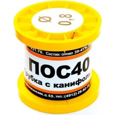Припой ПОС-40 с канифолью 0,8мм, 50гр. катушка (283 гр.С)
